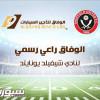 الوفاق لتأجير السيارات راعيا لنادي شيفيلد يونايتد الانجليزي