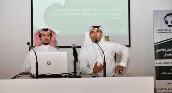 لجنة الاحتراف بالاتحادالسعودي موضوع السالم لايزال منظورا و48 طلبا قبل الاغلاق للتسجيل