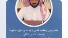 الحوراء يهنىء الفيصل بمناسبة نصيبه رئيساً للاتحاد العربي لكرة القدم