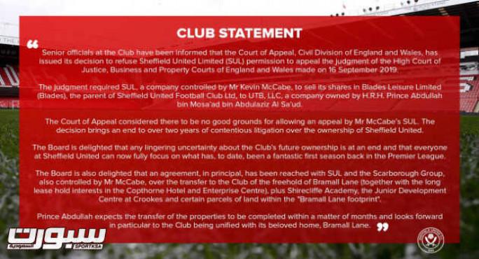 بيان رسمي من شيفيلد يونايتد بخصوص ملكية النادي