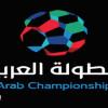 """البطولة العربية """"خلف الأبواب المغلقة"""" بسبب كورونا"""