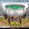 مجلس الشورى يحذير الرئاسة العامة من التعصب