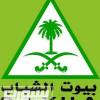 بيوت الشباب تستضيف الوفود العربية