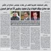 الصحافة العراقية تناقش امتناع العرب عن اللعب في بغداد بمشاركة سبورت