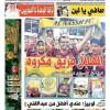 إيقاف جنرال الصحافة محمد البكيري 5 ايام بسبب عنوان صحفي