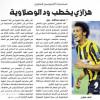 صحيفة إماراتية تنقل نايف هزازي إلى الوصل الاماراتي