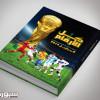 كل الأرقام كتاب جديد يجمع الأرقام القياسيّة لكأس العالم