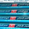 مواجهات عمانية إماراتية في نصف نهائي الخليجية
