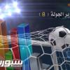 بنقاط الفيصلي الشبابيتصدر.. النصر يوقف انتصارات الاتحاد … والأهلي عائد