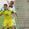اللاعب الفرنسي جريجوري يعتنق الإسلام