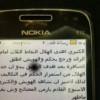 فضائح لجنة الحكام تتواصل وسط صمت الاتحاد السعودي – فيديو