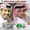 البلطان: واثق من لاعبي الليث .. فهد بن خالد: سنهدي الكأس للرمز