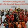 تحديد موعد قرعة البطولات الخليجية بقطر