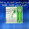 بالصور | اجراء قرعة نهائيات الصعود للدرجة الثانية بحضور أحمد عيد