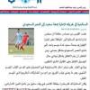 مصادر كويتية : الايفواري جمعة سعيد يعوض ويلا في النصر وفق اتفاق مبدئي