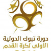 الأمير فهد بن سلطان يرعى نهائي دورة تبوك الدولية والحكام من التشيك