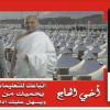 الوحدة تنظم حملة توعوية للحجاج ضمن لقاء القيصومة
