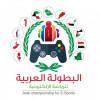 إنطلاق البطولة العربية للرياضة الالكترونية