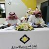 جمعية أصدقاء اللاعبين توقع إتفاقية مع البنك السعودي للإستثمار