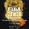 """""""اتحاد السلة السعودي"""" يكشف تفاصيل نهائيات بطولة أبطال العالم (3×3)"""