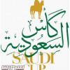 اللجنة المنظمة لكأس السعودية تنهي استعداداتها لاستقبال الخيل في المحجر الصحي قبل انطلاق الحدث العالميالرياض