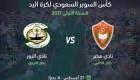 النور ومضر يدشنان النسخـة الأولى من كأس السوبر السعودي