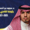 سعود الرشودي رئيسا لنادي التعاون حتى 2025