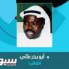 عثمان مالي يكتب: لجنة (للخلف درّ)!