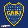 بوكا جونيورز يحرز لقب الدوري الارجنتيني