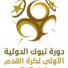الإتحاد يواجه الانتاج الحربي المصري في إفتتاح دورة تبوك الاولى