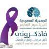 فعاليات متعددة في حملة (فأذكروني) لجمعية الزهايمر