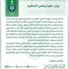 بيان أهلاوي يسحب الثقة من الحكم المحلي بسبب قدراته ويطالب بالأجنبي حتى نهاية الموسم