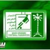 الاتحاد السعودي يحدد موعد قرعة بطولة المملكة للبراعم