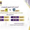 إتحاد القدم يعدل اسعار تذاكر السوبر السعودي