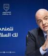 رئيس الاتحاد العربي لكرة القدم يعقد اجتماعاً عن بعد برئيس الفيفا