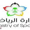 وزارة الرياضة تعلن  انتهاء المهلة المحددة لأندية دوري كأس الأمير محمد بن سلمان