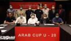 السلمي يرحب بانطلاق كأس العرب للشباب بمصر