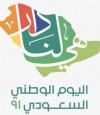 بسبب اليوم الوطني91..وزير الرياضة يعلن عن اسم الجولة الجديدة