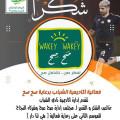 برعاية صح صح الشباب يحتفل بالوطن
