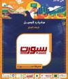 """مبادرة رد الجميل الرياضية على كأس الكابتن سالم مروان """" شافاه الله """""""