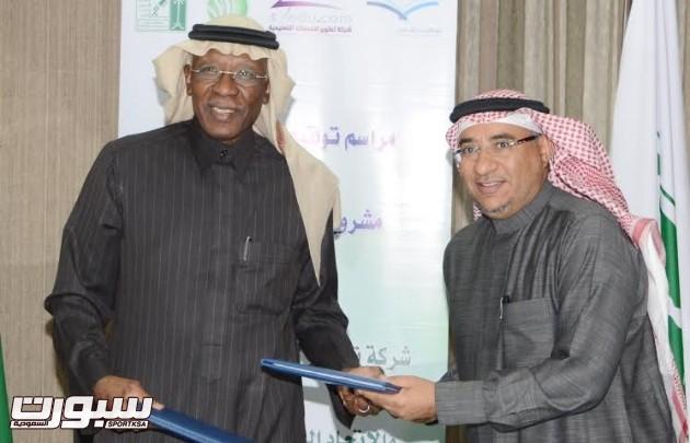 اتفاقية الاتحاد السعودي