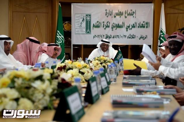 اجتماع الاتحاد السعودي