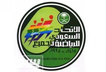 الاتحاد السعودي للرياضة للجميع