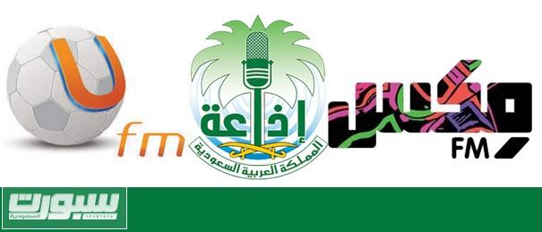 الاذاعات السعودية