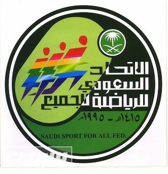 الرياضة للجميع شعار الاتحاد