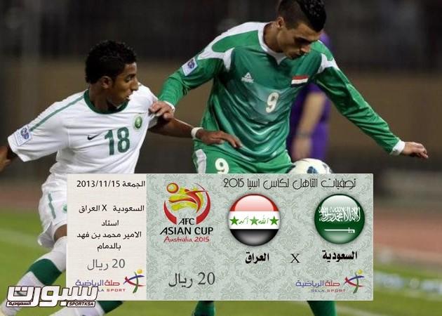 السعودية والعراق - تذاكر