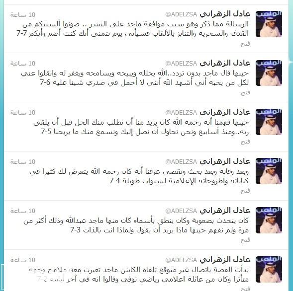 تغريدات عادل