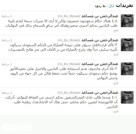 تغريدات-4