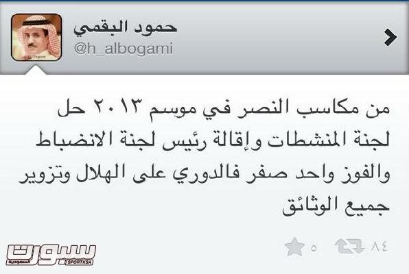التغريدة التي تضمنت اتهاماً صريحاً لنادي النصر