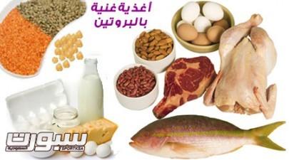 تناول أطعمة غنية بالبروتين أفضل السبل لإنقاص الوزن